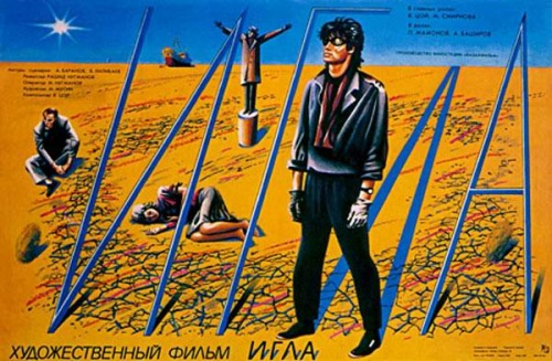The poster of Needle (1988)