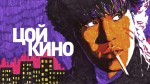 Happy birthday, Viktor Tsoi!