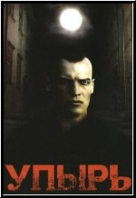 <i>Upyr</i> (1997): vampires take over the Russian mafia