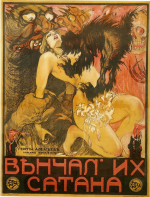Creepy and erotic Russian film posters of the Imperial era